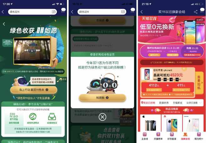 campaña logística verdede productos en Taobao y Alibaba