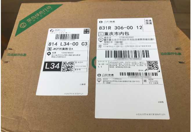 etiquetas mas pequeñas en las entregas alibaba